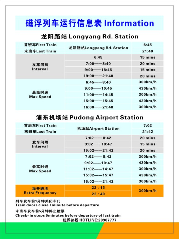 maglev-schedule.jpg